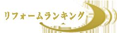岡山リフォームランキングと口コミ