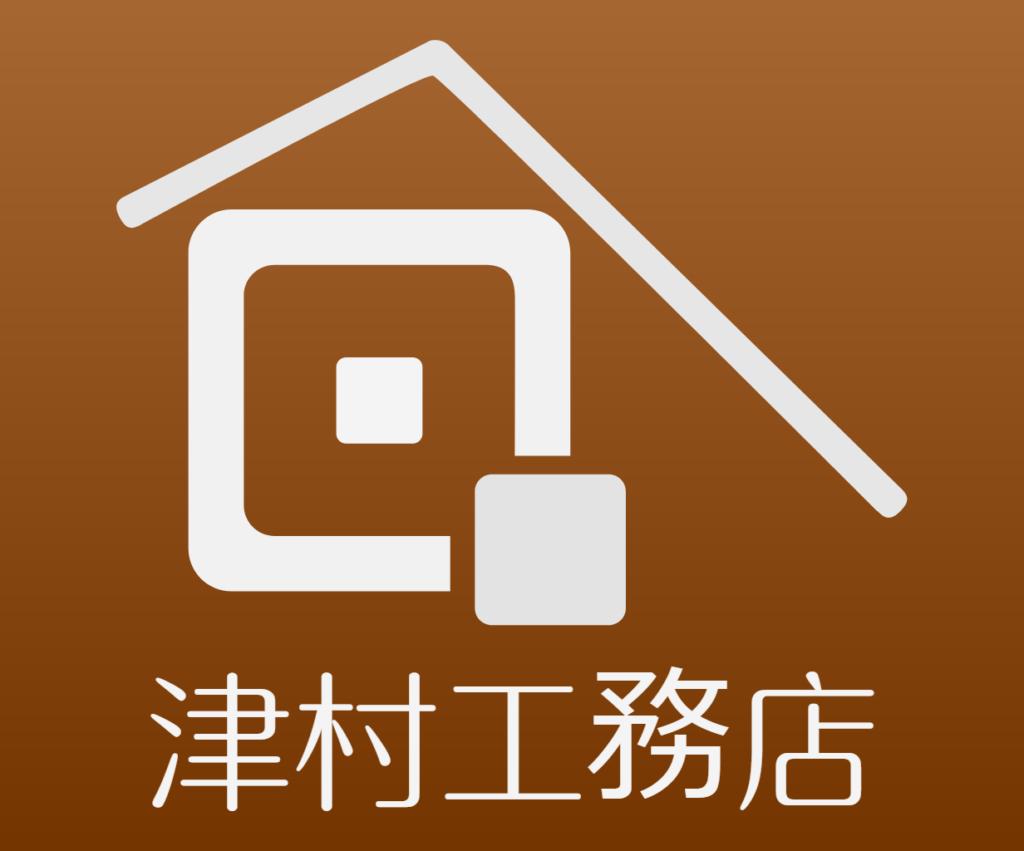 津村工務店